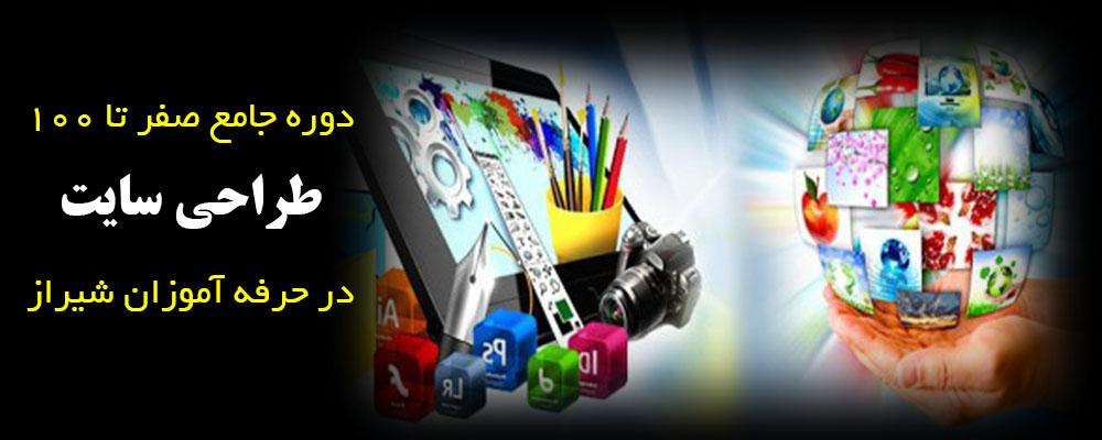 آموزش صفر تا 100 طراحی سایت