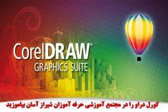 آموزش کاربردی کورل دراو در شیراز corel draw