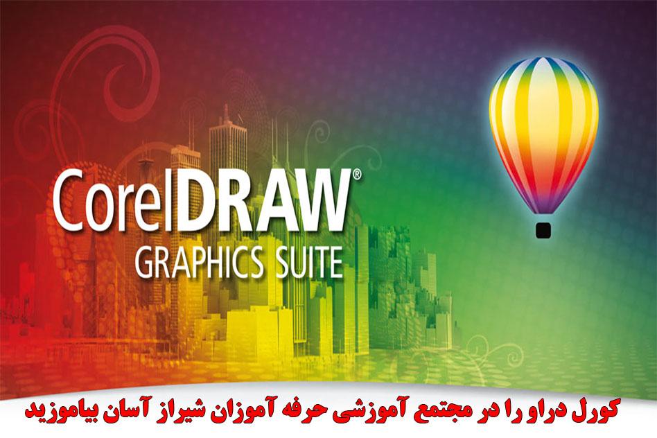 کورل دراو در حرفه آموزان شیراز