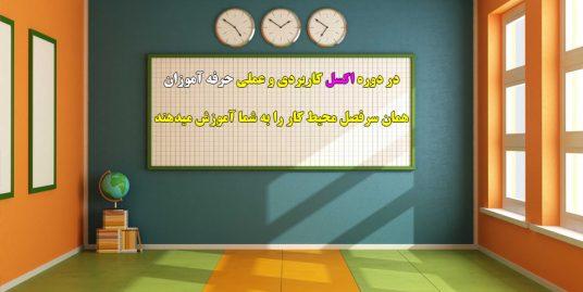 اکسل کاربردی در حرفه آموزان شیراز