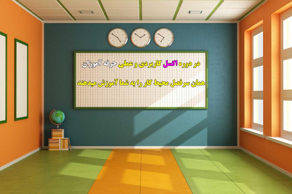 آموزش کاربردی اکسل در شیراز excel