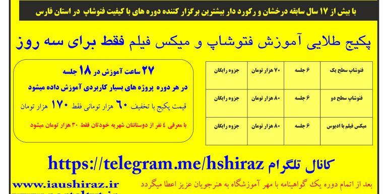 دوره فتوشاپ ومیکس فیلم در شیراز