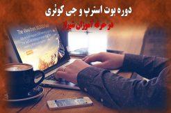 آموزش بوت استرپ در شیراز