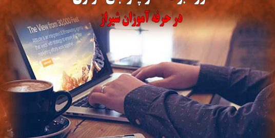 BOOTSTARP-JQUERYحرفه آموزان شیراز