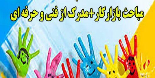ICDL در حرفه آموزان شیراز