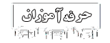 آموزشگاه کامپیوتر و حسابداری حرفه آموزان شیراز