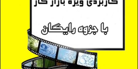 دوره کاربردی میکس فیلم در حرفه آموزان شیراز