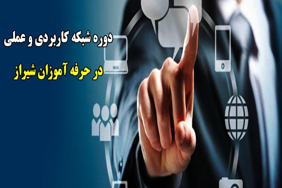 آموزش کاربردی شبکه در حرفه آموزان شیراز