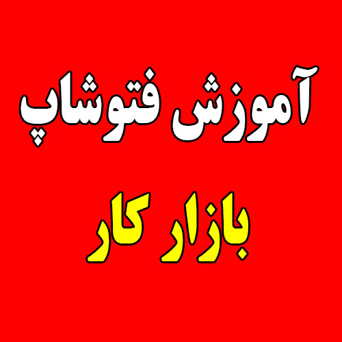 فتوشاپ سطح یک در حرفه آموزان شیراز