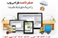 آموزش html css در حرفه آموزان شیراز