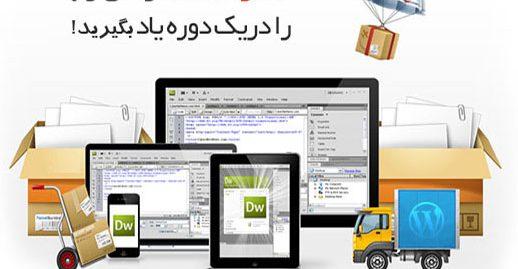 HTML-CSS حرفه آموزان شیراز