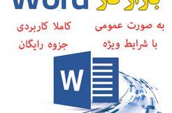 آموزش تایپ با word