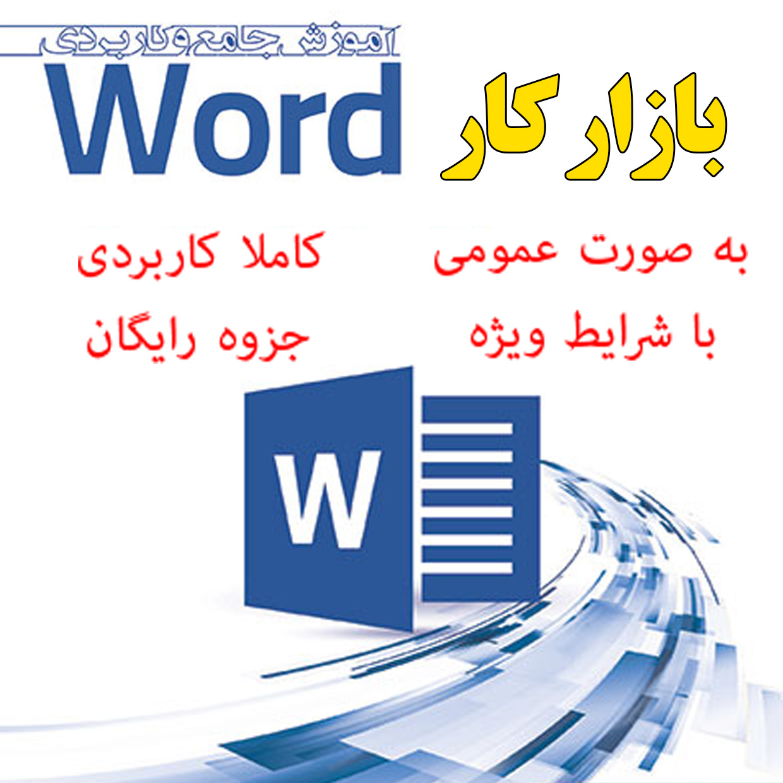 دوره word بازار کار در حرفه آموزان شیراز