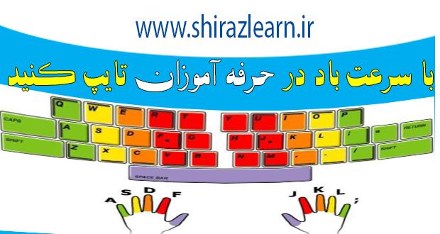 آموزش تایپ سرعت در حرفه آموزان شیراز