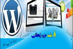 آموزش ورد پرس و جوملا در شیراز