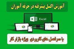 آموزش اکسل پیشرفته در شیراز