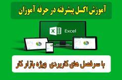 اکسل پیشرفته در حرفه آموزان شیراز